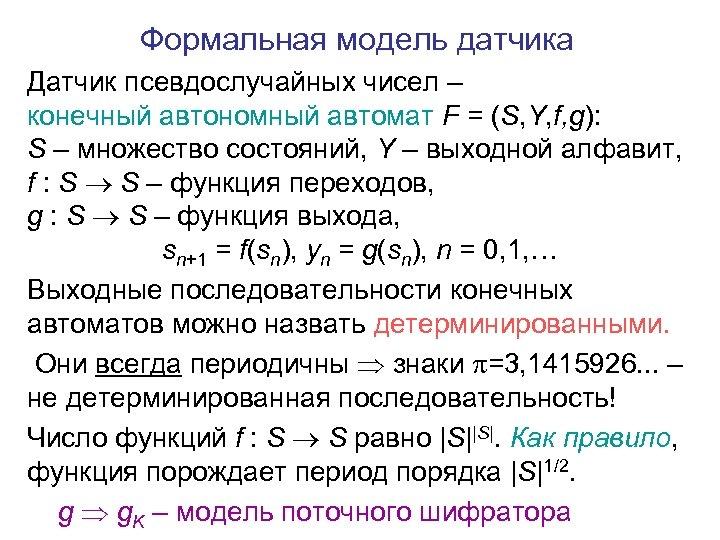 Формальная модель датчика Датчик псевдослучайных чисел – конечный автономный автомат F = (S, Y,