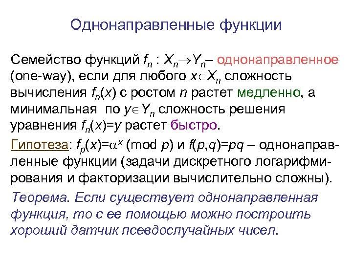 Однонаправленные функции Семейство функций fn : Xn Yn– однонаправленное (one-way), если для любого x