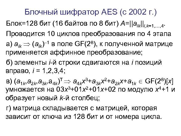 Блочный шифратор AES (с 2002 г. ) Блок=128 бит (16 байтов по 8 бит)