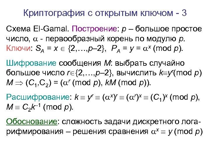Криптография с открытым ключом - 3 Схема El-Gamal. Построение: p – большое простое число,