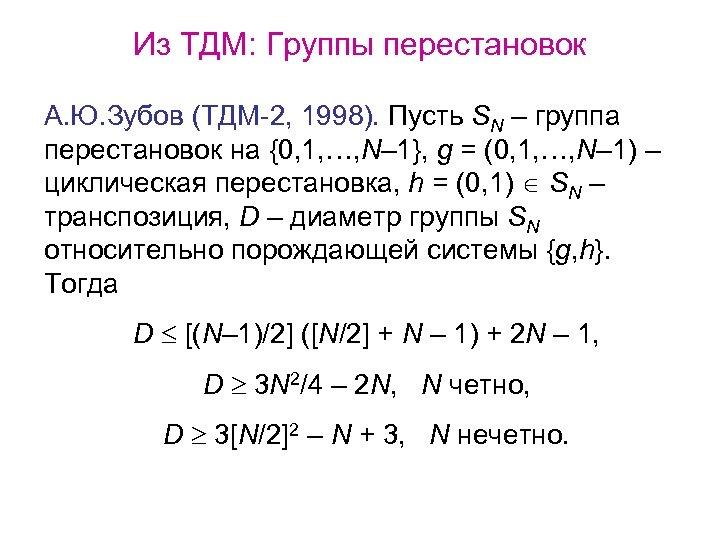 Из ТДМ: Группы перестановок А. Ю. Зубов (ТДМ-2, 1998). Пусть SN – группа перестановок