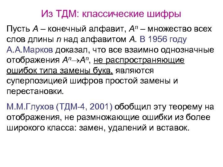 Из ТДМ: классические шифры Пусть A – конечный алфавит, An – множество всех слов