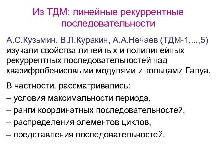 Из ТДМ: линейные рекуррентные последовательности А. С. Кузьмин, В. Л. Куракин, А. А. Нечаев