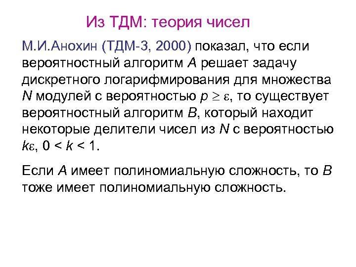 Из ТДМ: теория чисел М. И. Анохин (ТДМ-3, 2000) показал, что если вероятностный алгоритм