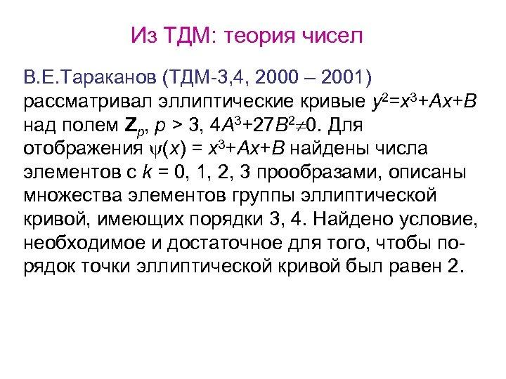 Из ТДМ: теория чисел В. Е. Тараканов (ТДМ-3, 4, 2000 – 2001) рассматривал эллиптические