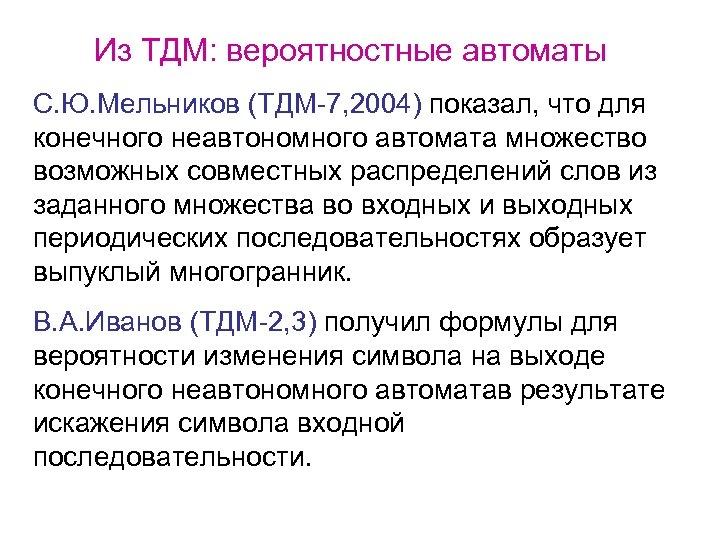 Из ТДМ: вероятностные автоматы С. Ю. Мельников (ТДМ-7, 2004) показал, что для конечного неавтономного