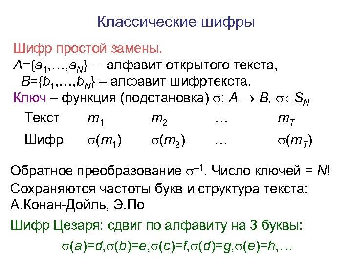Классические шифры Шифр простой замены. A={a 1, …, a. N} – алфавит открытого текста,