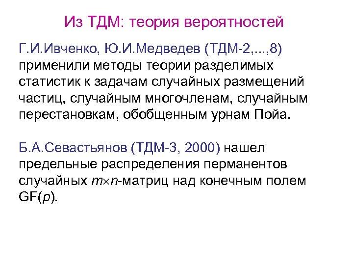 Из ТДМ: теория вероятностей Г. И. Ивченко, Ю. И. Медведев (ТДМ-2, . . .