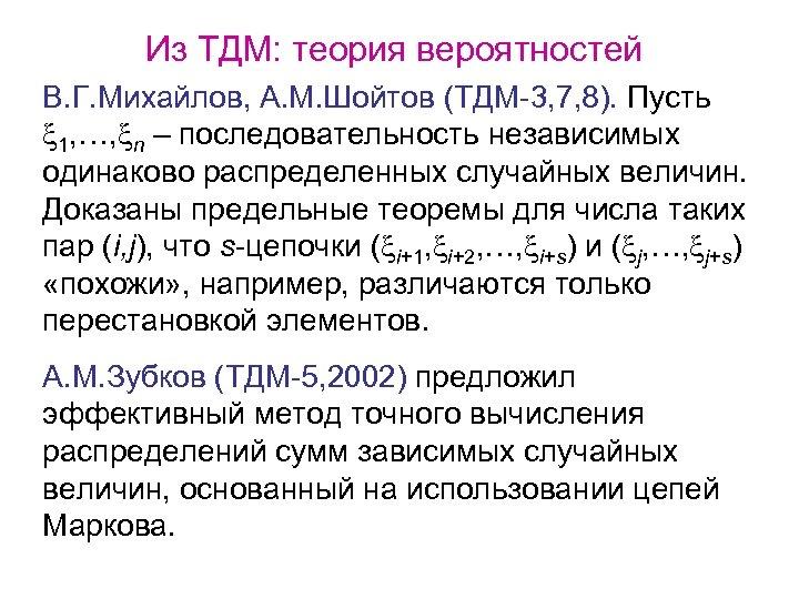 Из ТДМ: теория вероятностей В. Г. Михайлов, А. М. Шойтов (ТДМ-3, 7, 8). Пусть