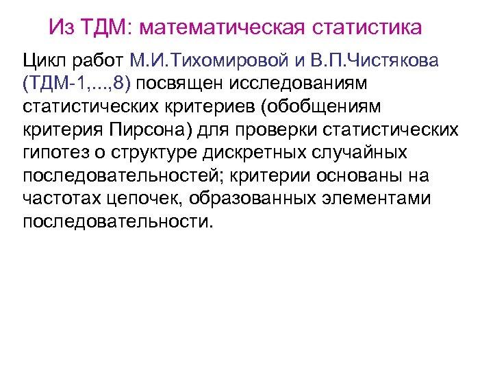 Из ТДМ: математическая статистика Цикл работ М. И. Тихомировой и В. П. Чистякова (ТДМ-1,