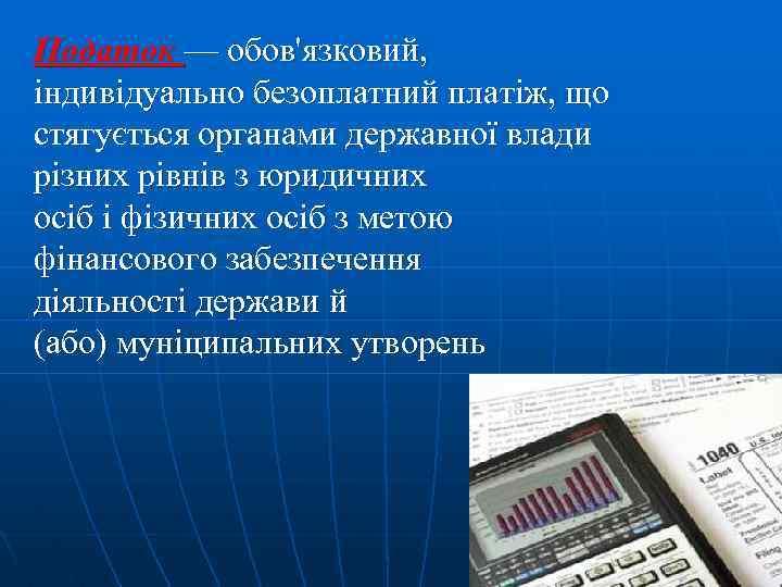 Податок — обов'язковий, індивідуально безоплатний платіж, що стягується органами державної влади різних рівнів з