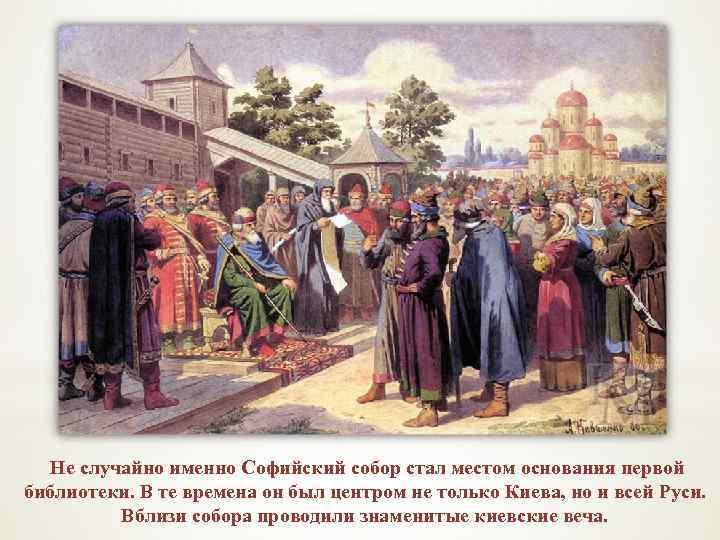 Не случайно именно Софийский собор стал местом основания первой библиотеки. В те времена