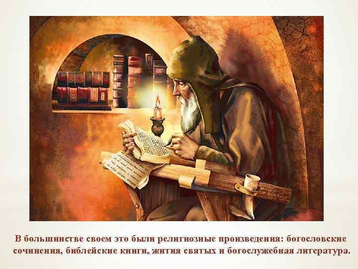 В большинстве своем это были религиозные произведения: богословские сочинения, библейские книги, жития святых и