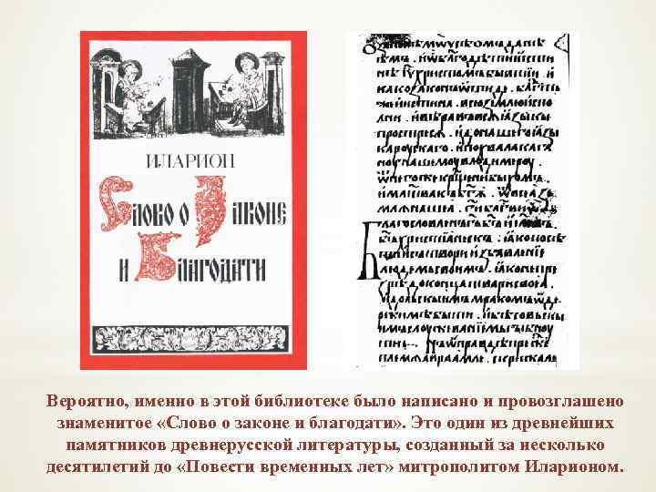 Вероятно, именно в этой библиотеке было написано и провозглашено знаменитое «Слово о законе и