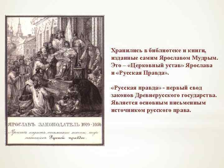 Хранились в библиотеке и книги, изданные самим Ярославом Мудрым. Это – «Церковный устав» Ярослава