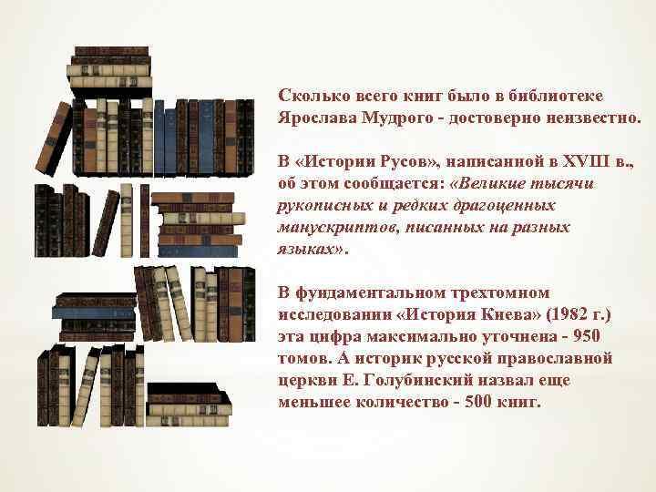 Сколько всего книг было в библиотеке Ярослава Мудрого - достоверно неизвестно. В «Истории Русов»
