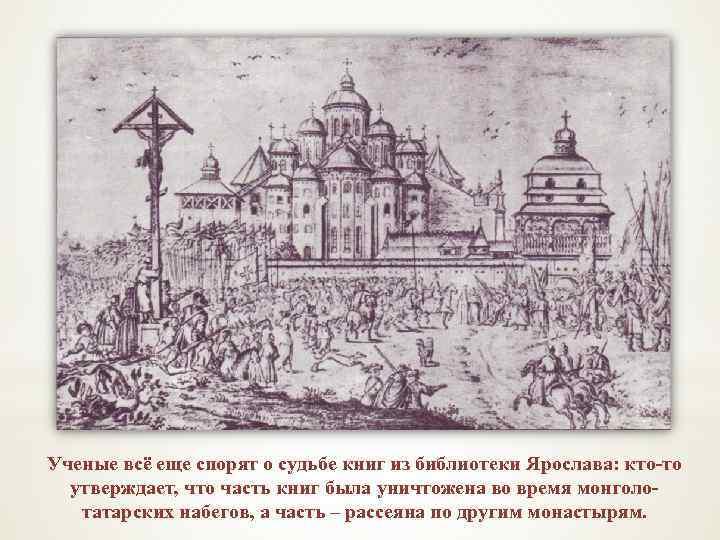 Ученые всё еще спорят о судьбе книг из библиотеки Ярослава: кто-то утверждает, что часть