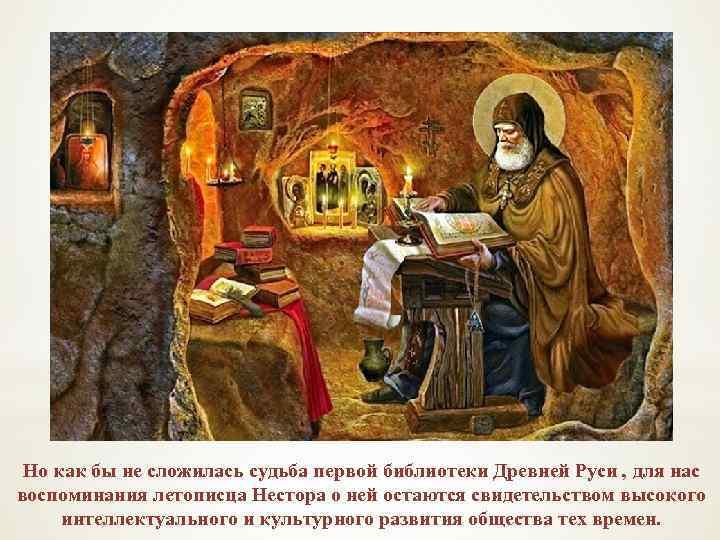Но как бы не сложилась судьба первой библиотеки Древней Руси , для нас воспоминания