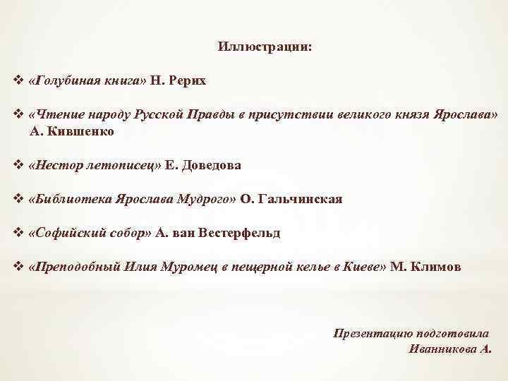 Иллюстрации: v «Голубиная книга» Н. Рерих v «Чтение народу Русской Правды в присутствии великого