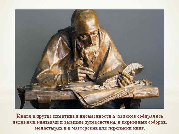 Книги и другие памятники письменности X–XI веков собирались великими князьями и высшим духовенством, в