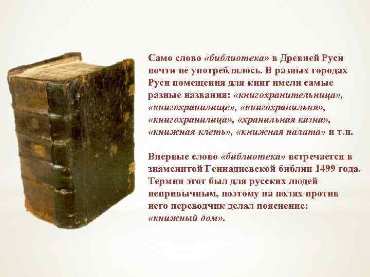Само слово «библиотека» в Древней Руси почти не употреблялось. В разных городах Руси помещения