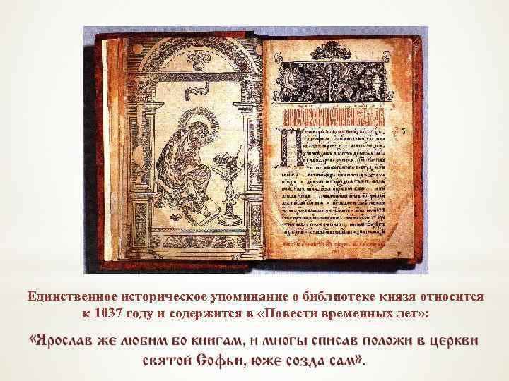 Единственное историческое упоминание о библиотеке князя относится к 1037 году и содержится в «Повести