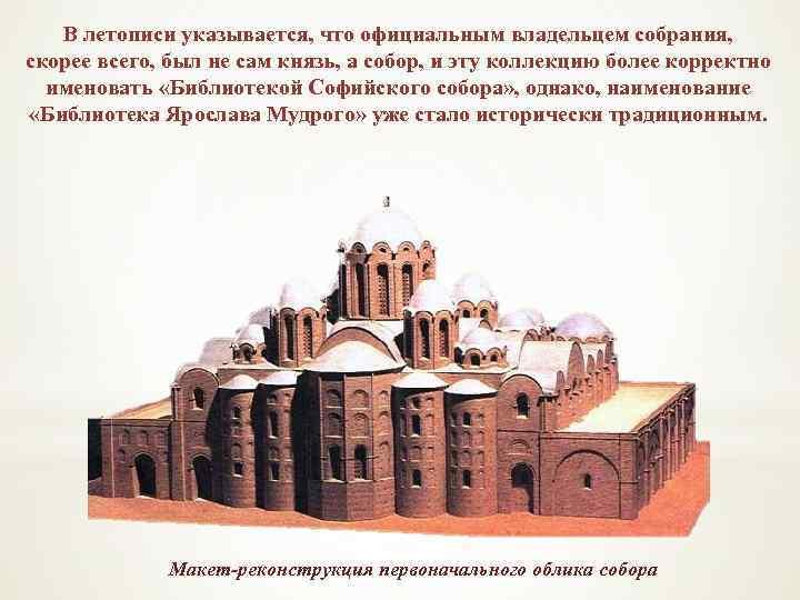 В летописи указывается, что официальным владельцем собрания, скорее всего, был не сам князь, а