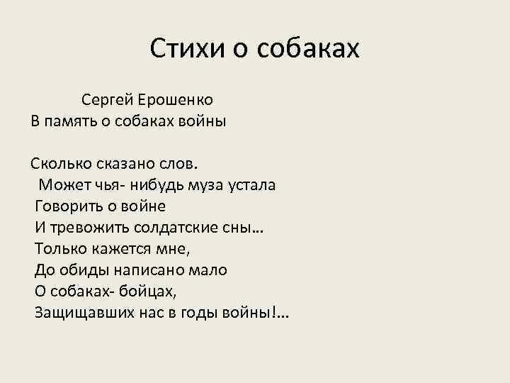 Стихи о собаках Сергей Ерошенко В память о собаках войны Сколько сказано слов. Может