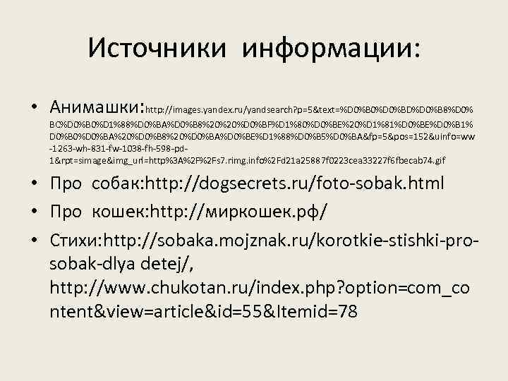Источники информации: • Анимашки: http: //images. yandex. ru/yandsearch? p=5&text=%D 0%B 0%D 0%BD%D 0%B 8%D