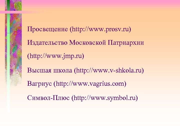Просвещение (http: //www. prosv. ru) Издательство Московской Патриархии (http: //www. jmp. ru) Высшая школа