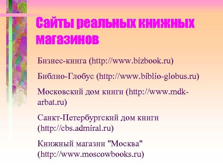 Сайты реальных книжных магазинов Бизнес-книга (http: //www. bizbook. ru) Библио-Глобус (http: //www. biblio-globus. ru)