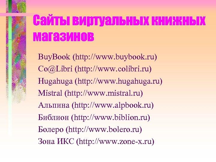Сайты виртуальных книжных магазинов Buy. Book (http: //www. buybook. ru) Co@Libri (http: //www. colibri.