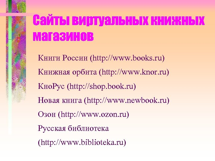 Сайты виртуальных книжных магазинов Книги России (http: //www. books. ru) Книжная орбита (http: //www.