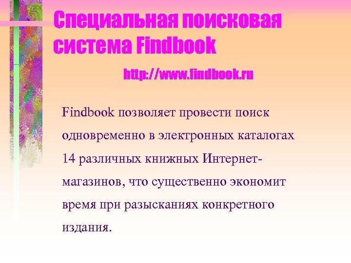 Специальная поисковая система Findbook http: //www. findbook. ru Findbook позволяет провести поиск одновременно в