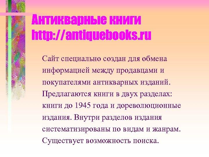 Антикварные книги http: //antiquebooks. ru Сайт специально создан для обмена информацией между продавцами и