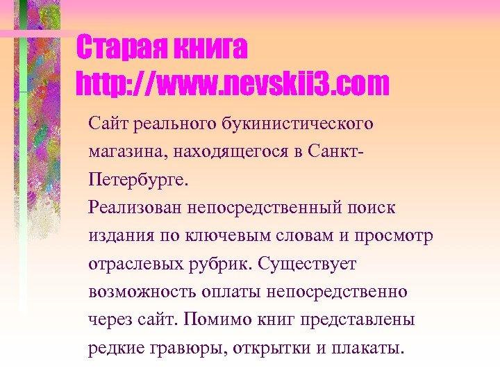 Старая книга http: //www. nevskii 3. com Сайт реального букинистического магазина, находящегося в Санкт.