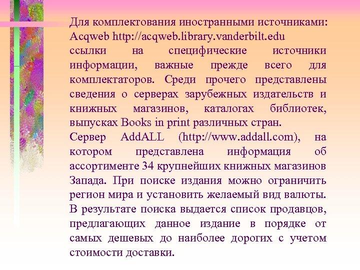 Для комплектования иностранными источниками: Acqweb http: //acqweb. library. vanderbilt. edu ссылки на специфические источники