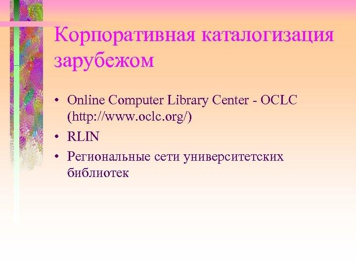 Корпоративная каталогизация зарубежом • Online Computer Library Center - OCLC (http: //www. oclc. org/)