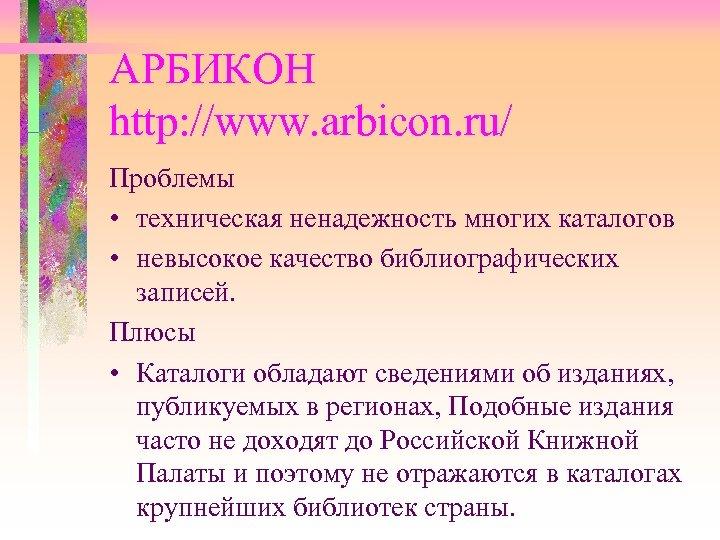 АРБИКОН http: //www. arbicon. ru/ Проблемы • техническая ненадежность многих каталогов • невысокое качество