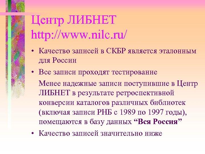 Центр ЛИБНЕТ http: //www. nilc. ru/ • Качество записей в СКБР является эталонным для