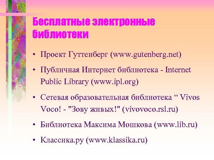 Бесплатные электронные библиотеки • Проект Гуттенберг (www. gutenberg. net) • Публичная Интернет библиотека -