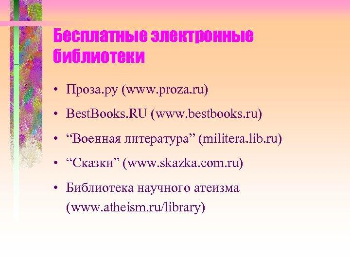 Бесплатные электронные библиотеки • Проза. ру (www. proza. ru) • Best. Books. RU (www.