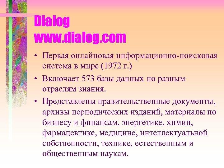 Dialog www. dialog. com • Первая онлайновая информационно-поисковая система в мире (1972 г. )
