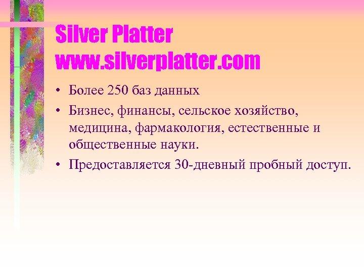 Silver Platter www. silverplatter. com • Более 250 баз данных • Бизнес, финансы, сельское