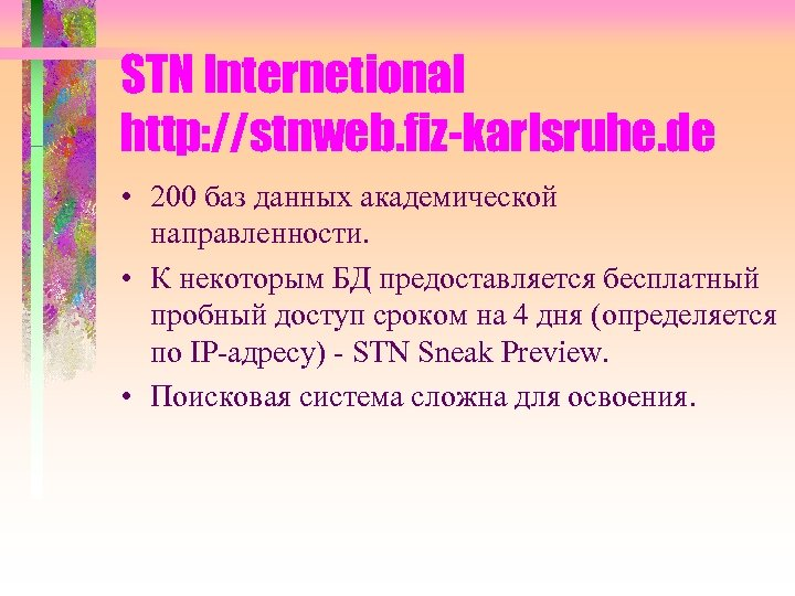 STN Internetional http: //stnweb. fiz-karlsruhe. de • 200 баз данных академической направленности. • К