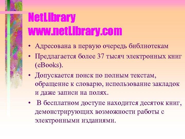 Net. Library www. net. Library. com • Адресована в первую очередь библиотекам • Предлагается