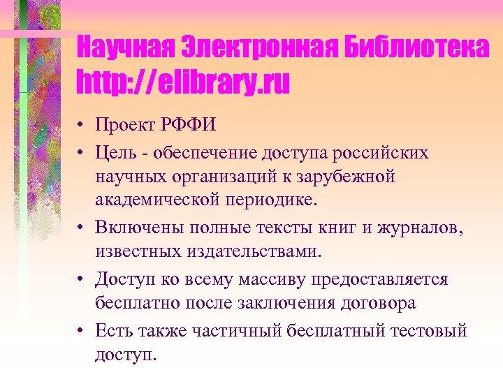 Научная Электронная Библиотека http: //elibrary. ru • Проект РФФИ • Цель - обеспечение доступа
