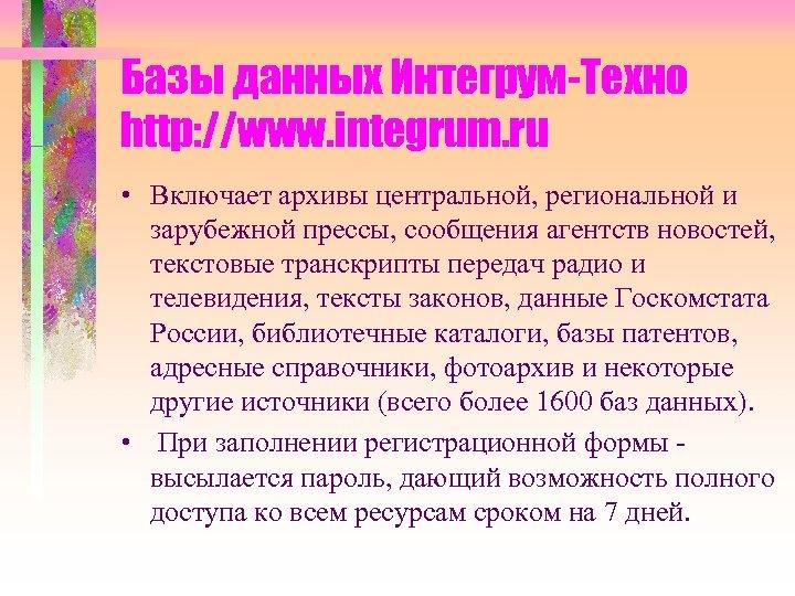 Базы данных Интегрум-Техно http: //www. integrum. ru • Включает архивы центральной, региональной и зарубежной