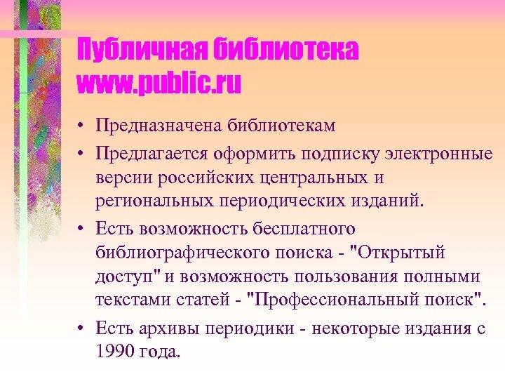 Публичная библиотека www. public. ru • Предназначена библиотекам • Предлагается оформить подписку электронные версии