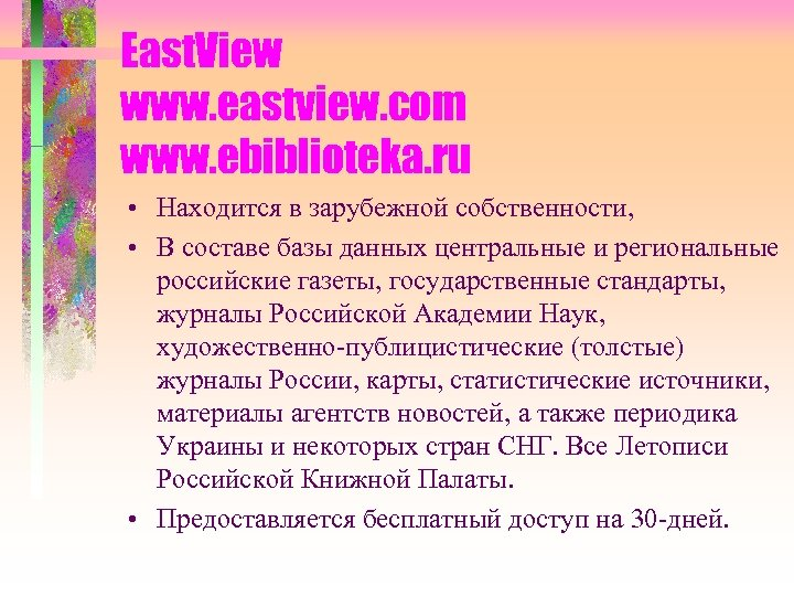 East. View www. eastview. com www. ebiblioteka. ru • Находится в зарубежной собственности, •